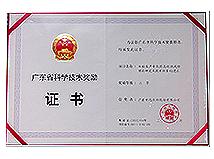 广东省科学技术奖励证书二等奖