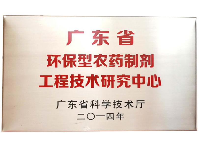 工程技术研究中心