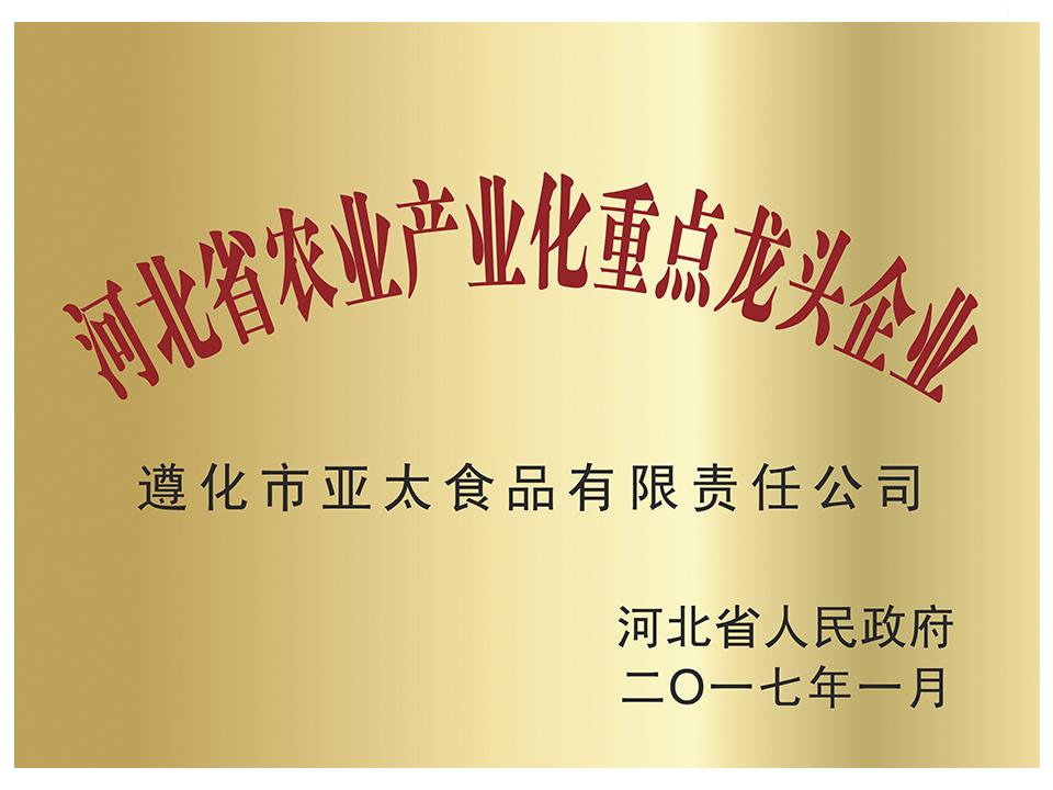 河北省農業產業化重點龍頭企業