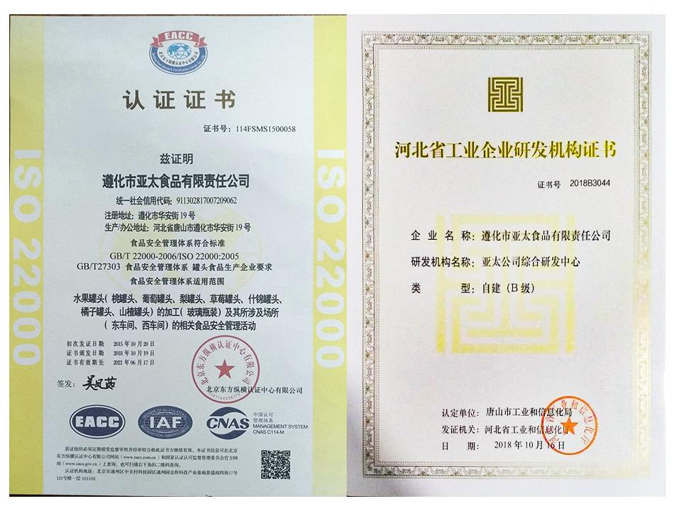 22000認證及研發中心