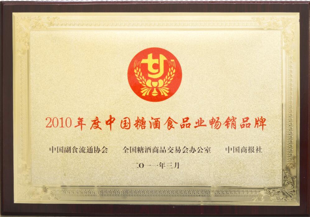 中國糖酒食品暢銷品牌