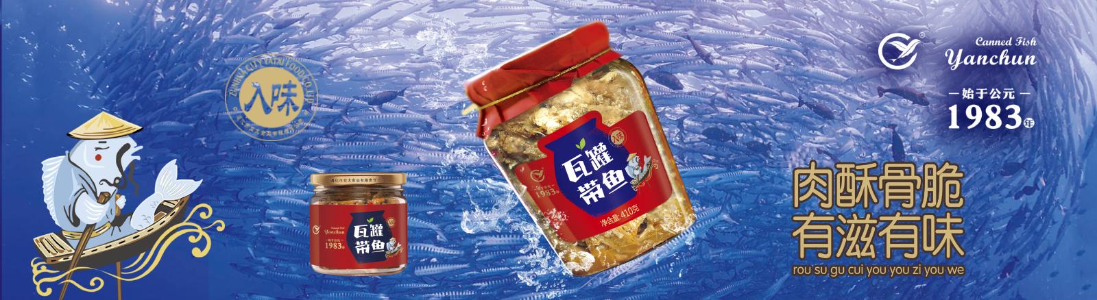 亞太燕春魚罐頭