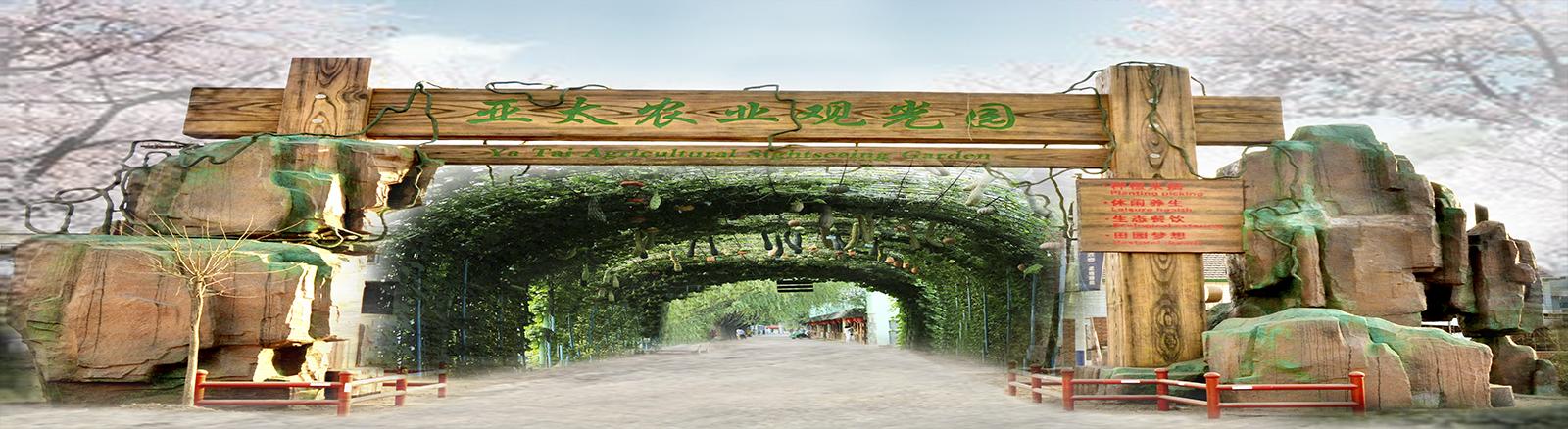 亞太農業觀光園