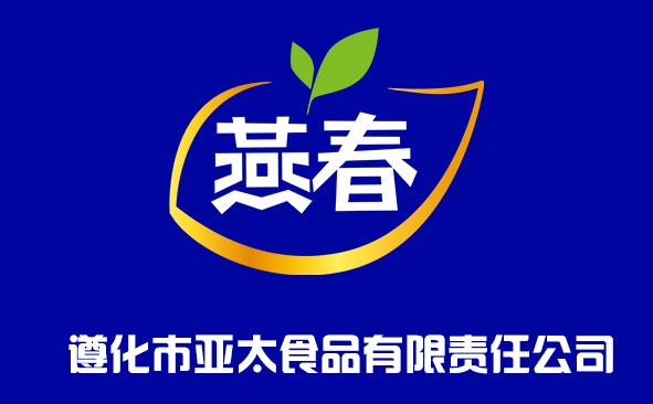 亞太食品有限責任公司-燕春罐頭