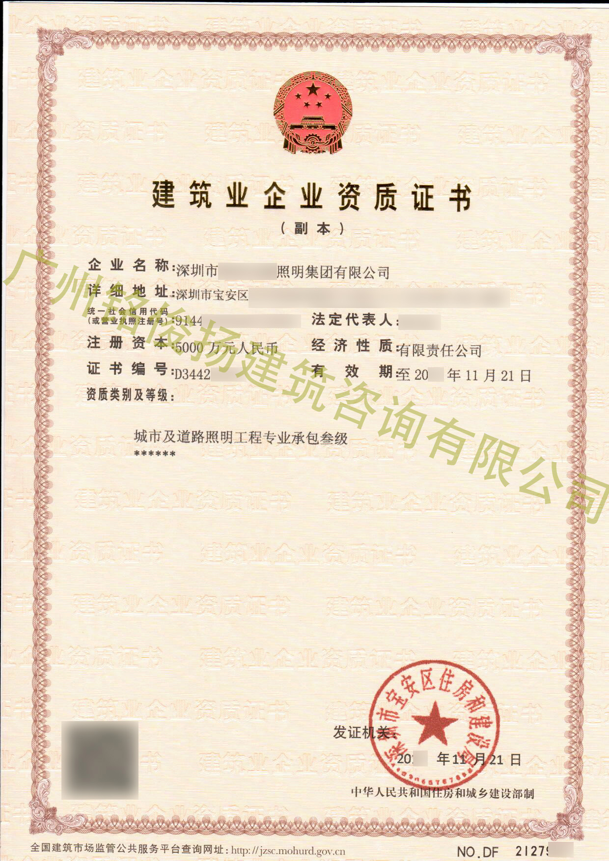 深圳市城市及道路照明工程專業承包三級