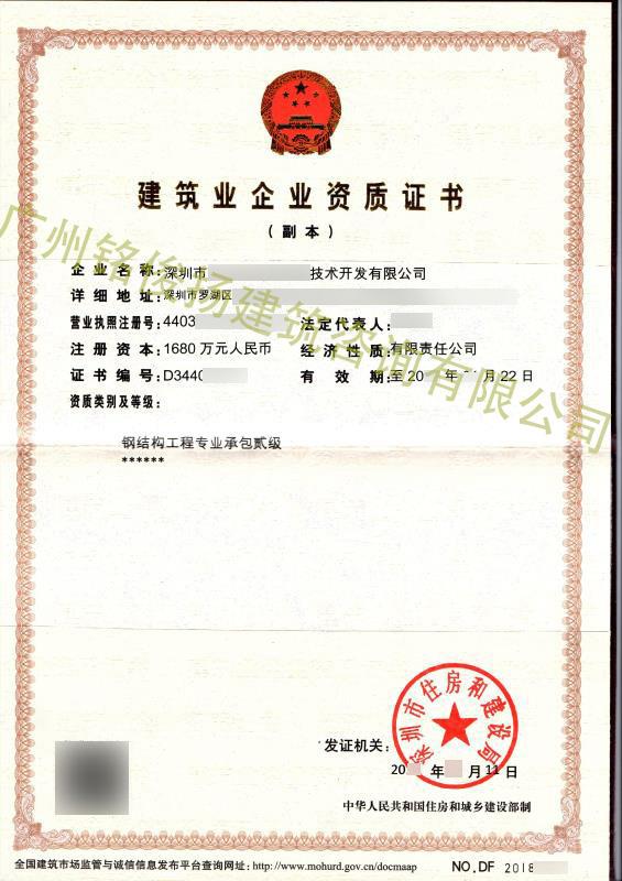 深圳市鋼結構工程專業承包二級