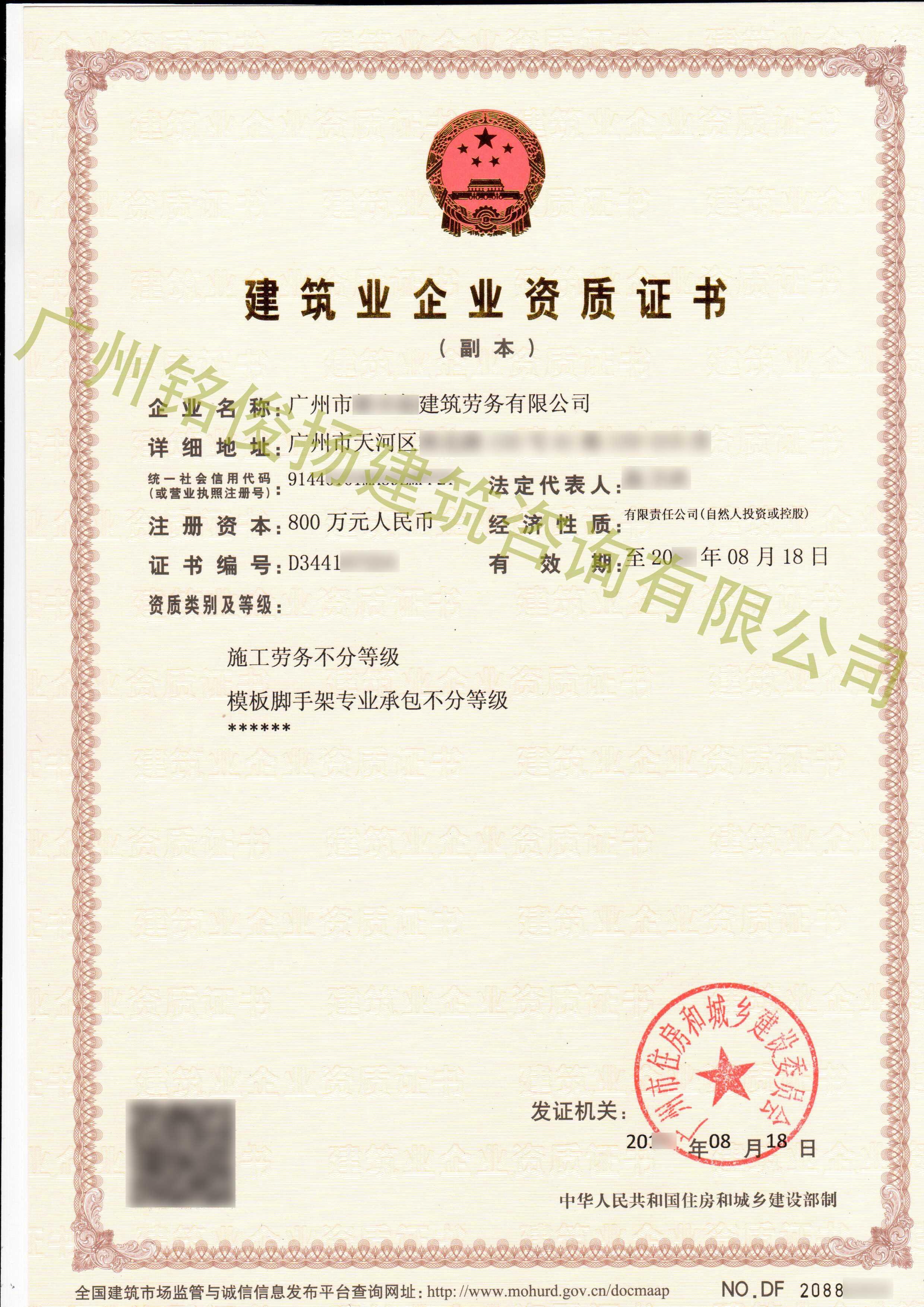 廣州勞務資質模板腳手架專業承包