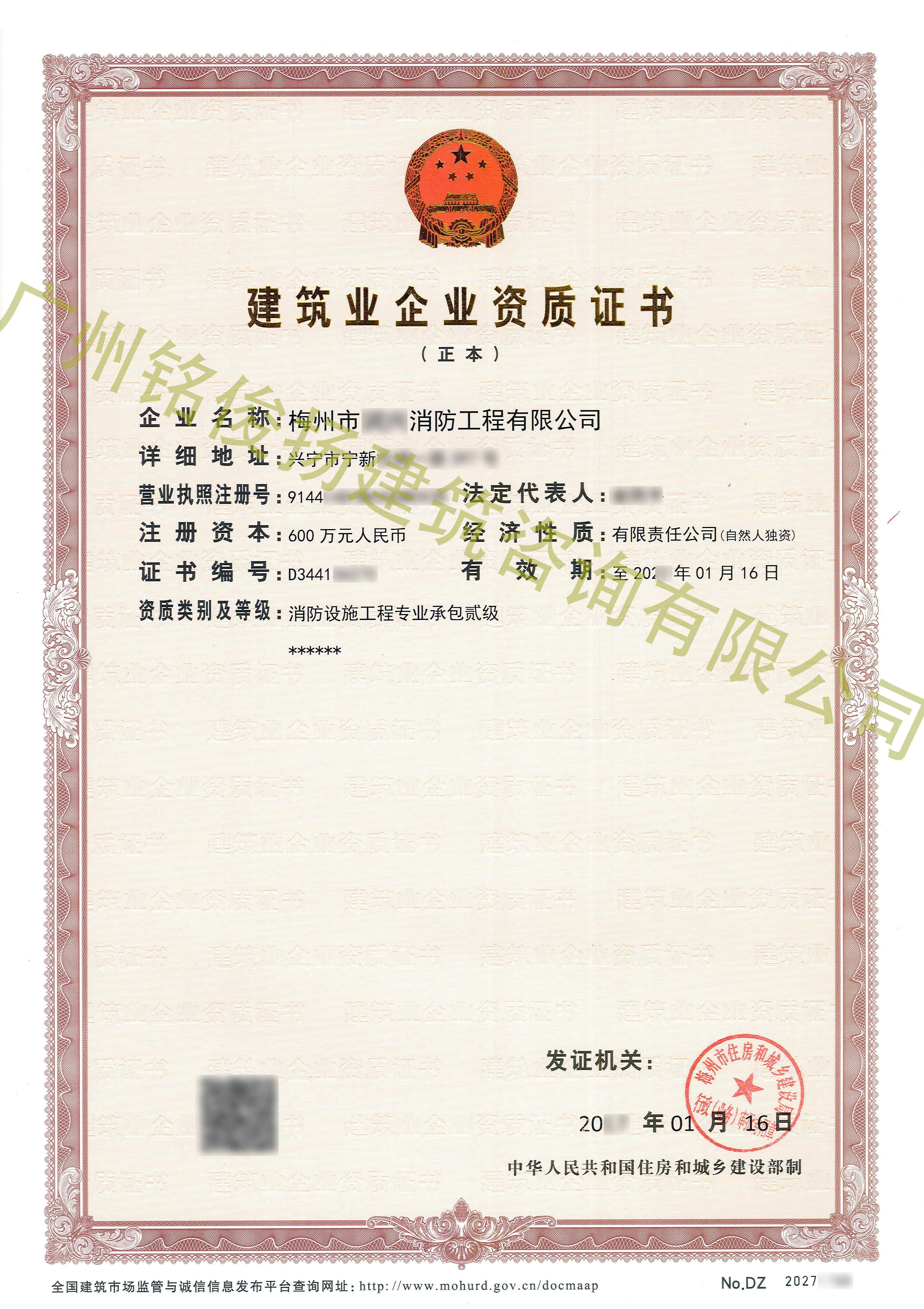梅州消防專業承包資質