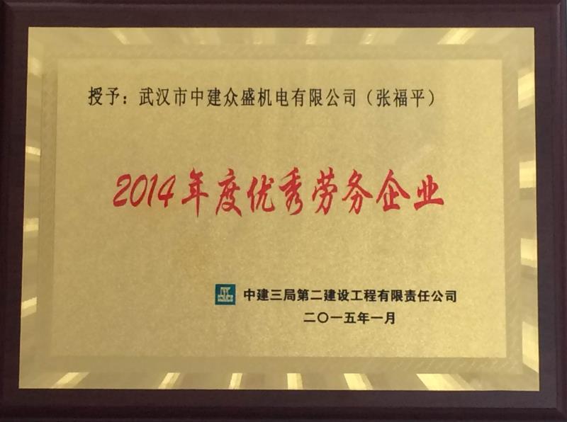 2014年度優秀勞務企業