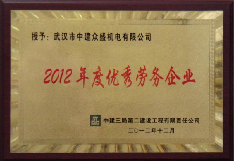 2012年度優秀勞務企業