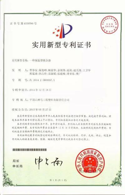 保溫型聚合器專利