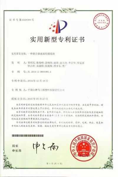 聚合器液面檢測系統專利