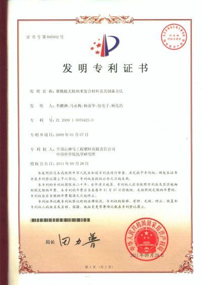 無機納米材料制備方法專利