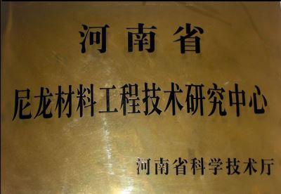 尼龍材料工程技術研究中心