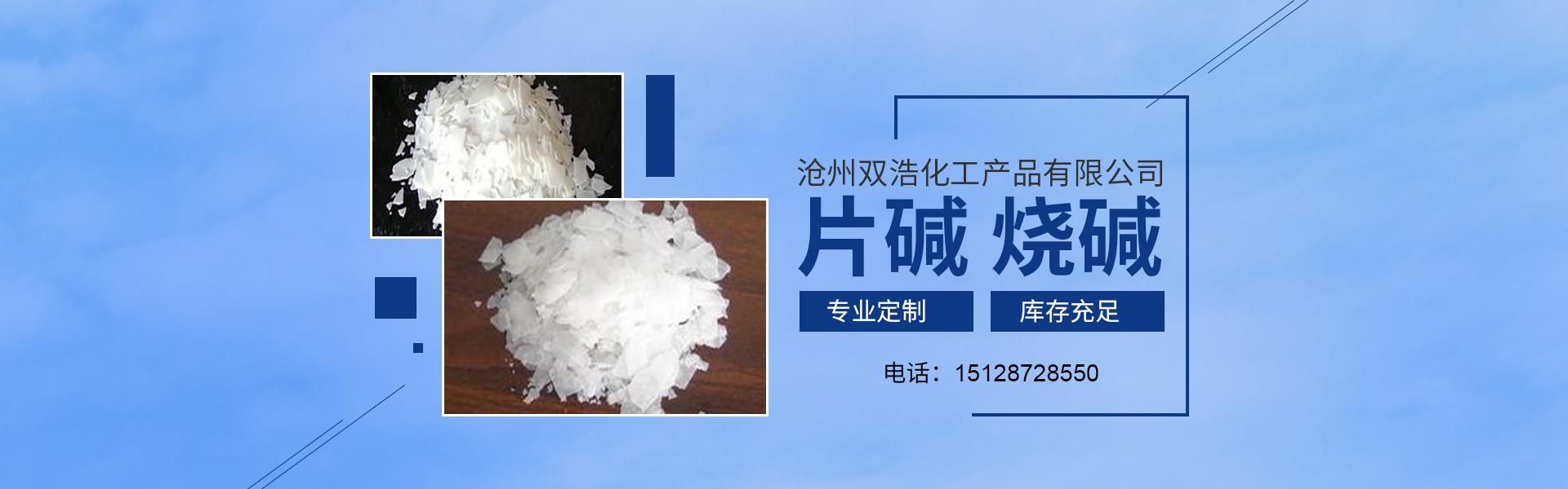 沧州双浩化工产品有限公司