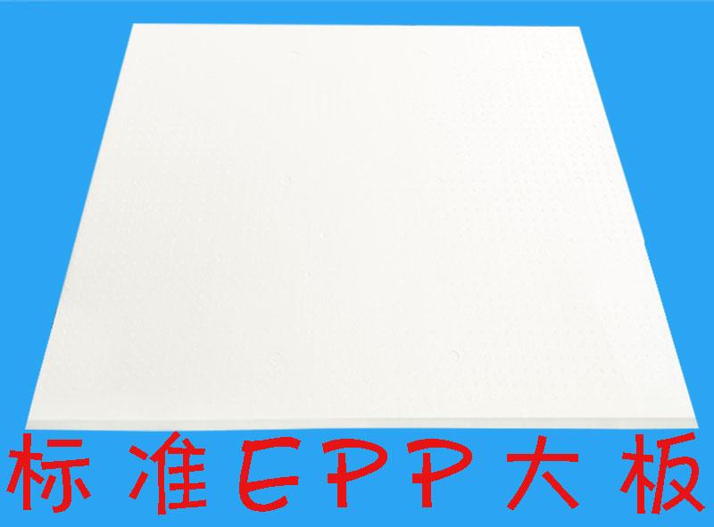 标准EPP大板