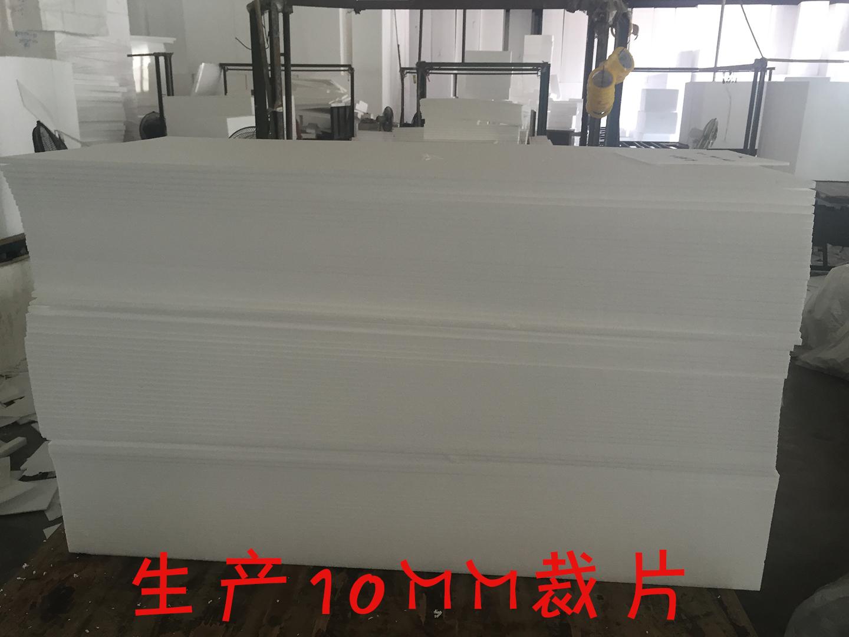 生产10MM裁片