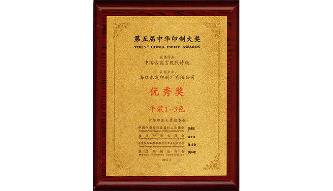 123-1中華印制大獎-優秀獎