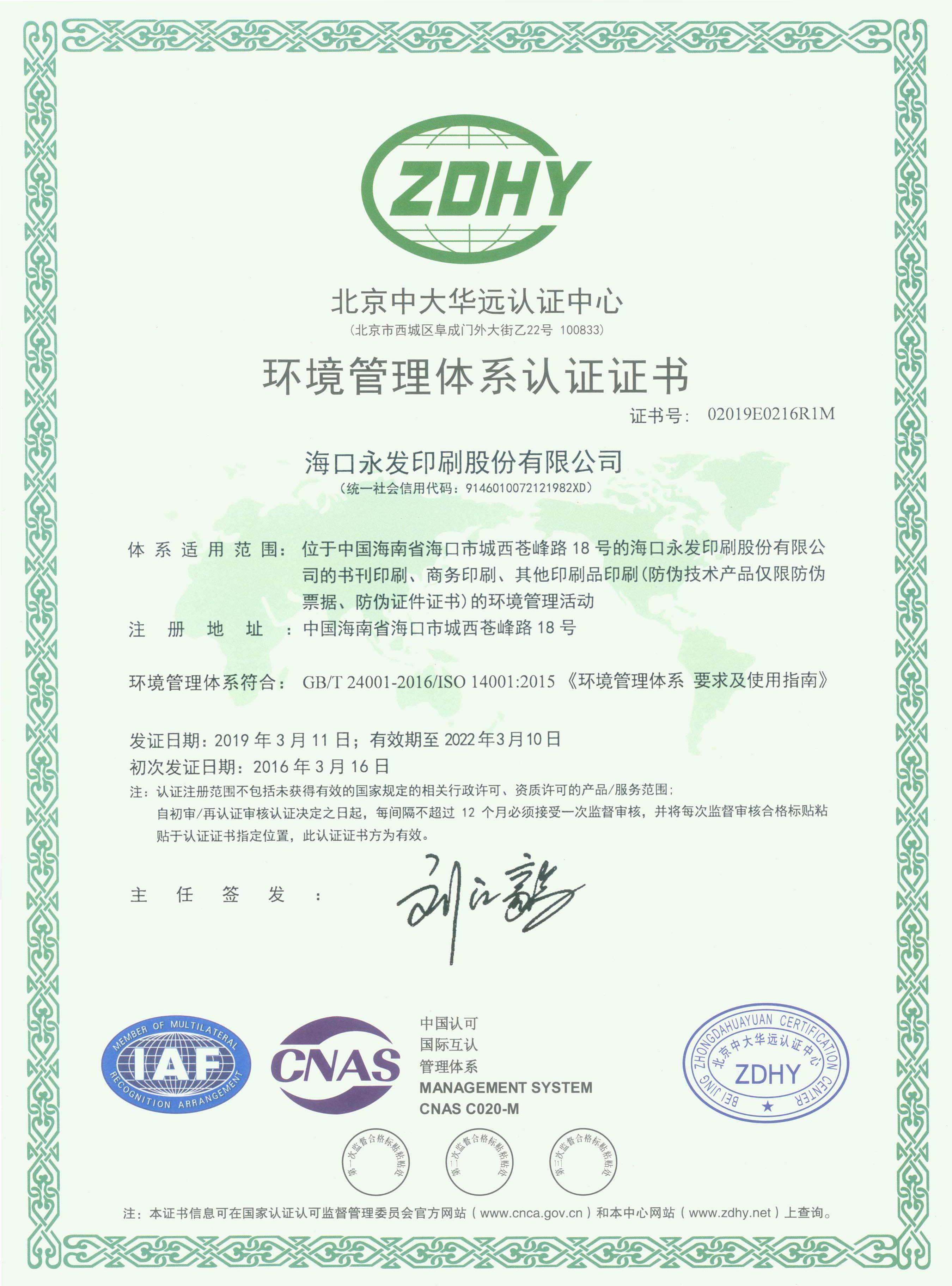 資質-環境管理體系認證證書