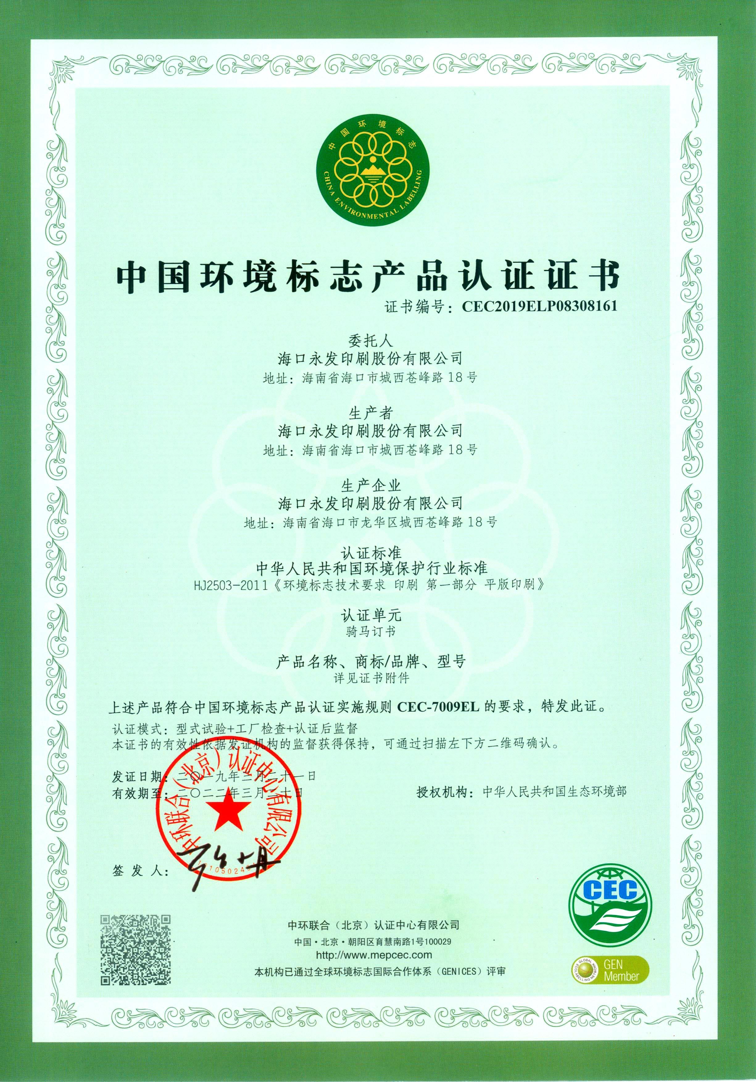 綠印00001