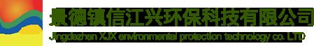 Jingdezhenxjxenvironmentalprotectiontechnologyco.LTD