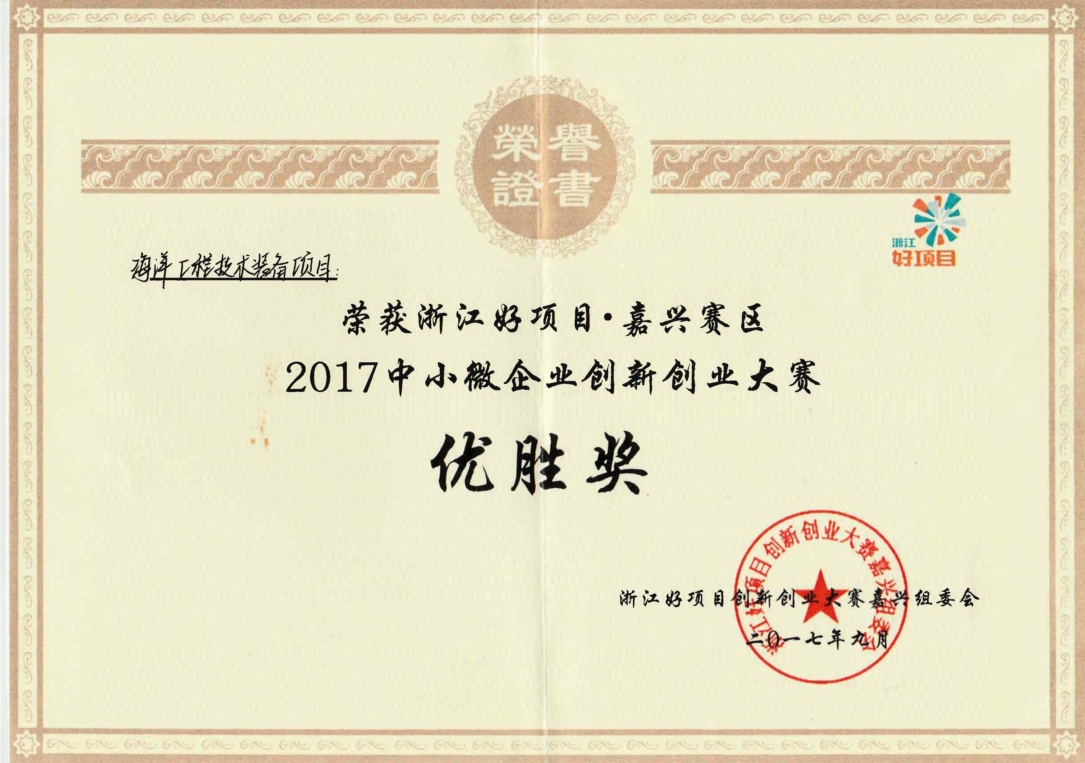 創業大賽-優勝獎-2017年度