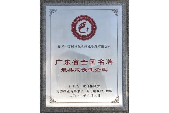 廣東省全國名牌