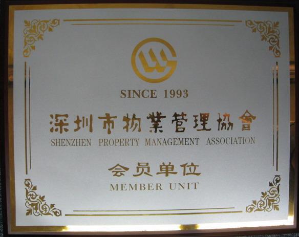 深圳市物業管理協會副會長單位