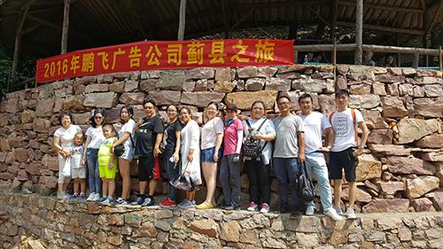 2016年现金足球投注网址广告-蓟县之旅