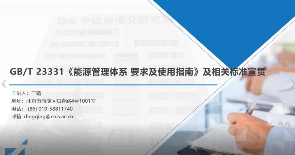 二十三:丁晴-GBT23331能源管理體系要求及使用指南系列標準宣貫
