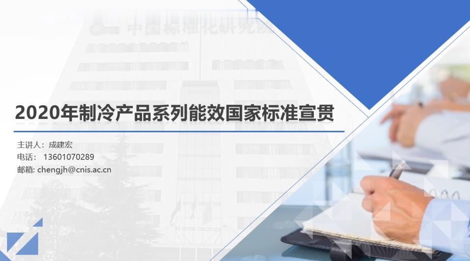 二十四:成建宏-2020年制冷產品系列能效國家標準宣貫