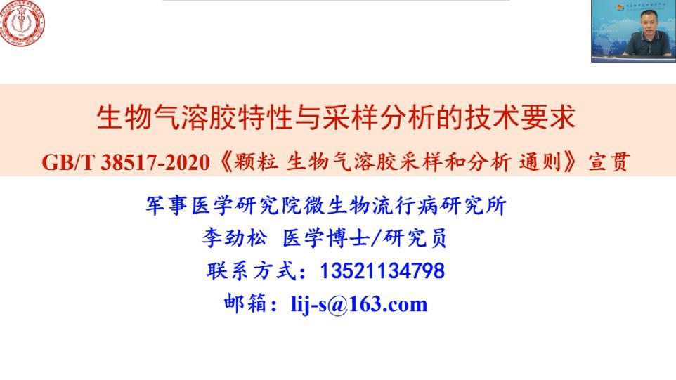 二十六:李勁松-生物氣溶膠特性與采樣分析的技術要求