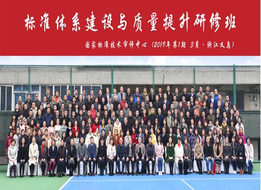 """2019年第一期""""标准体系建设与质量提升""""研修班在义乌成功举办"""