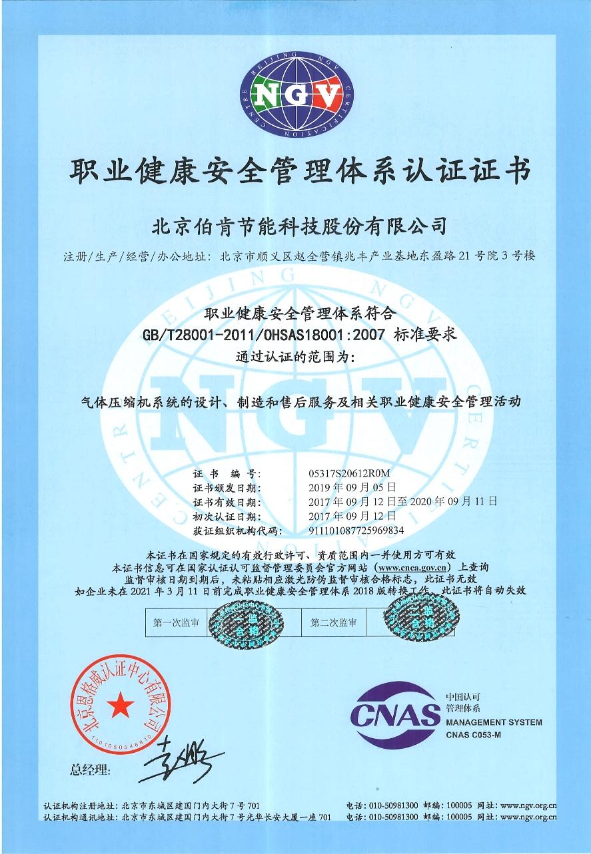 职业健康安全管理体系认证气体压缩-new