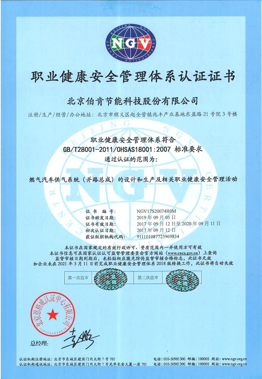 职业健康安全管理体系认证燃气-new