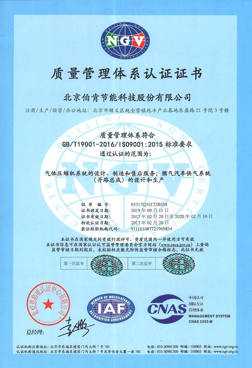 质量管理体系认证-new
