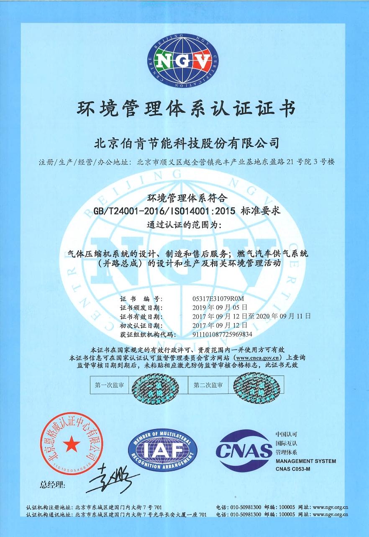 环境管理体系体系认证-new