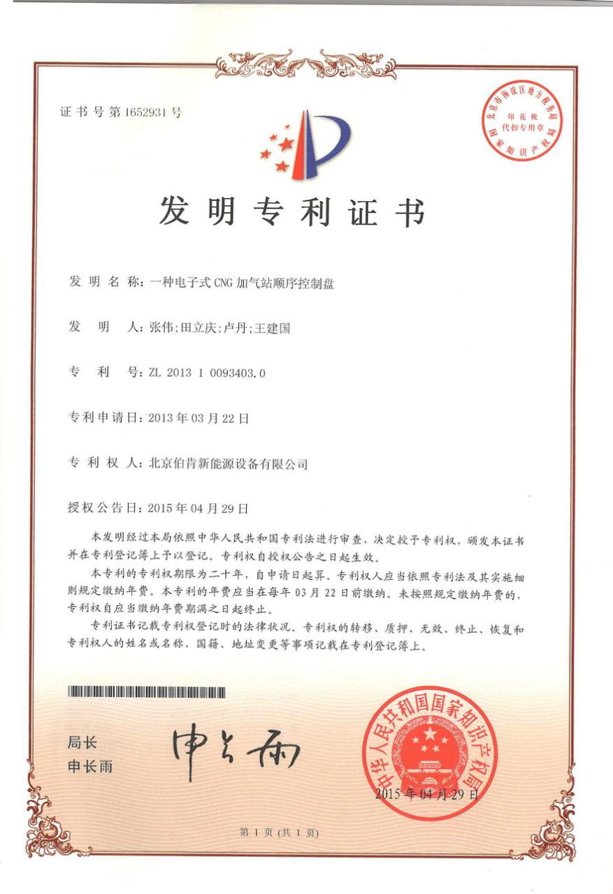 一种电子是CNG加气站顺序盘专利证书