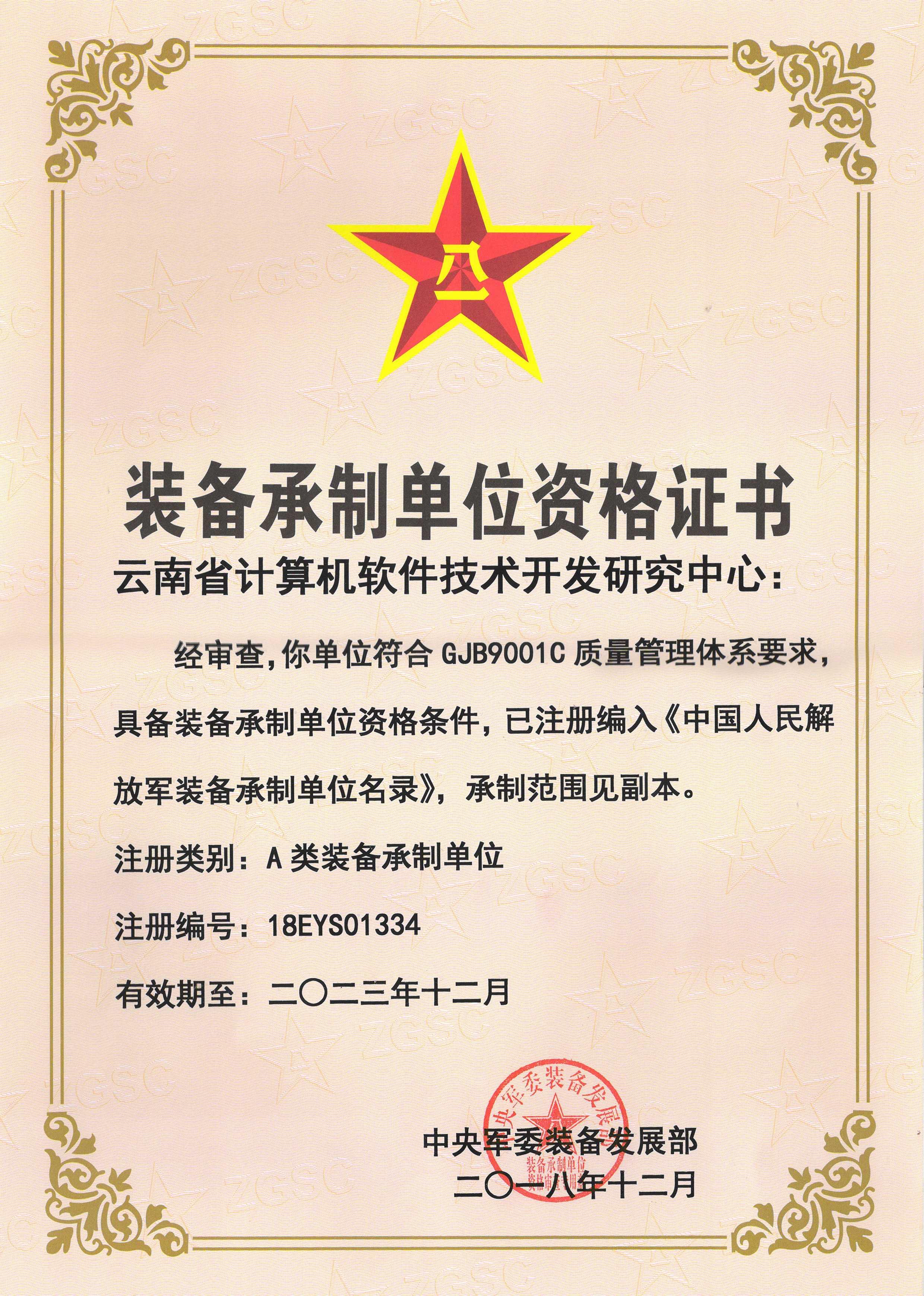 1、装备承制单位资格证书