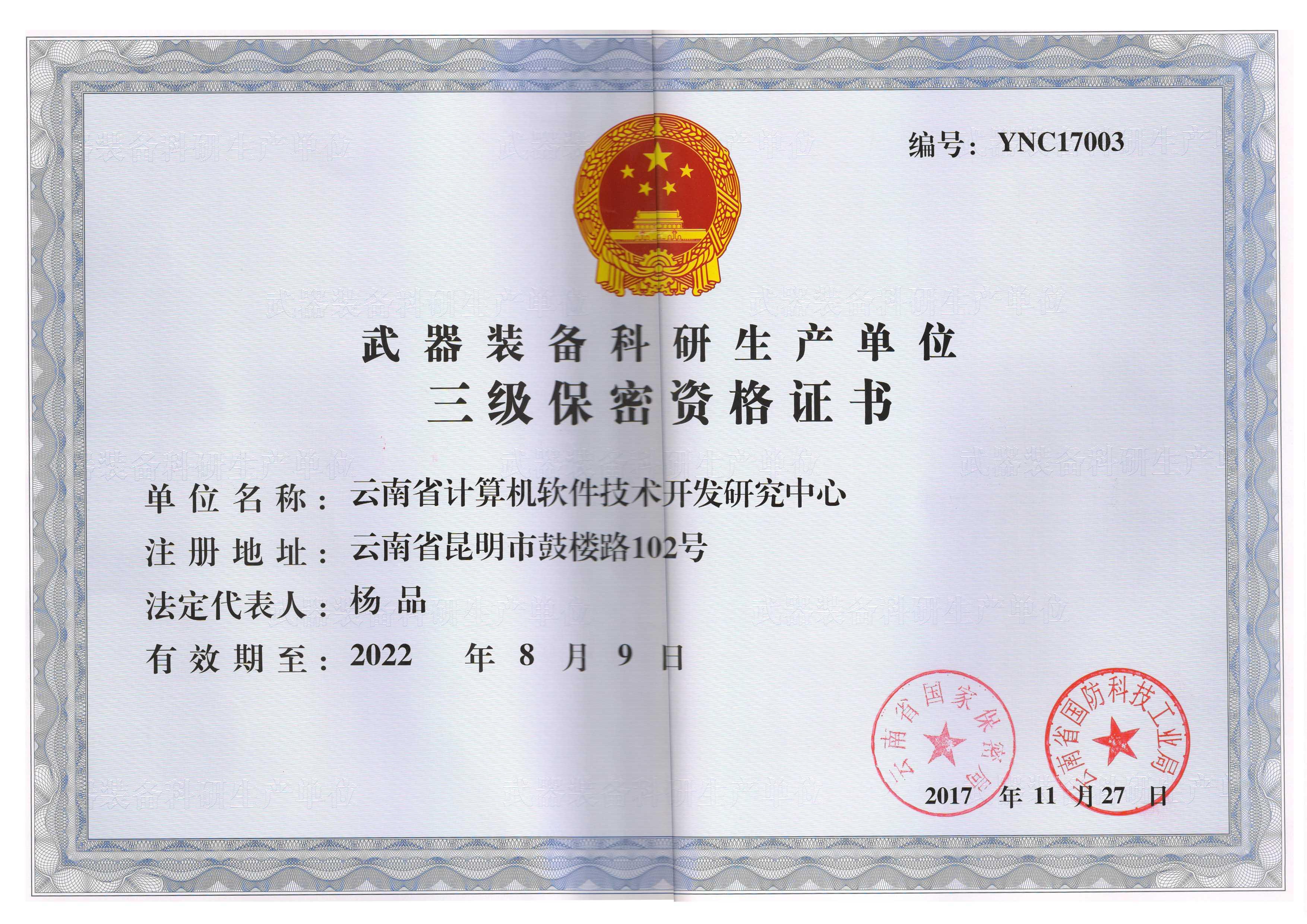 3、三级BM资格证书