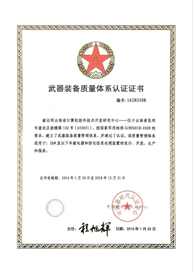 4、武器质量体系认证证书