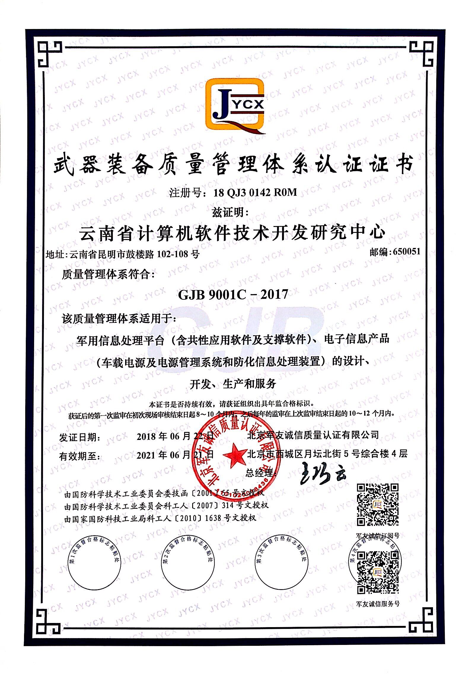 4、武器装备质量管理体系认证证书2018年-有效期2021
