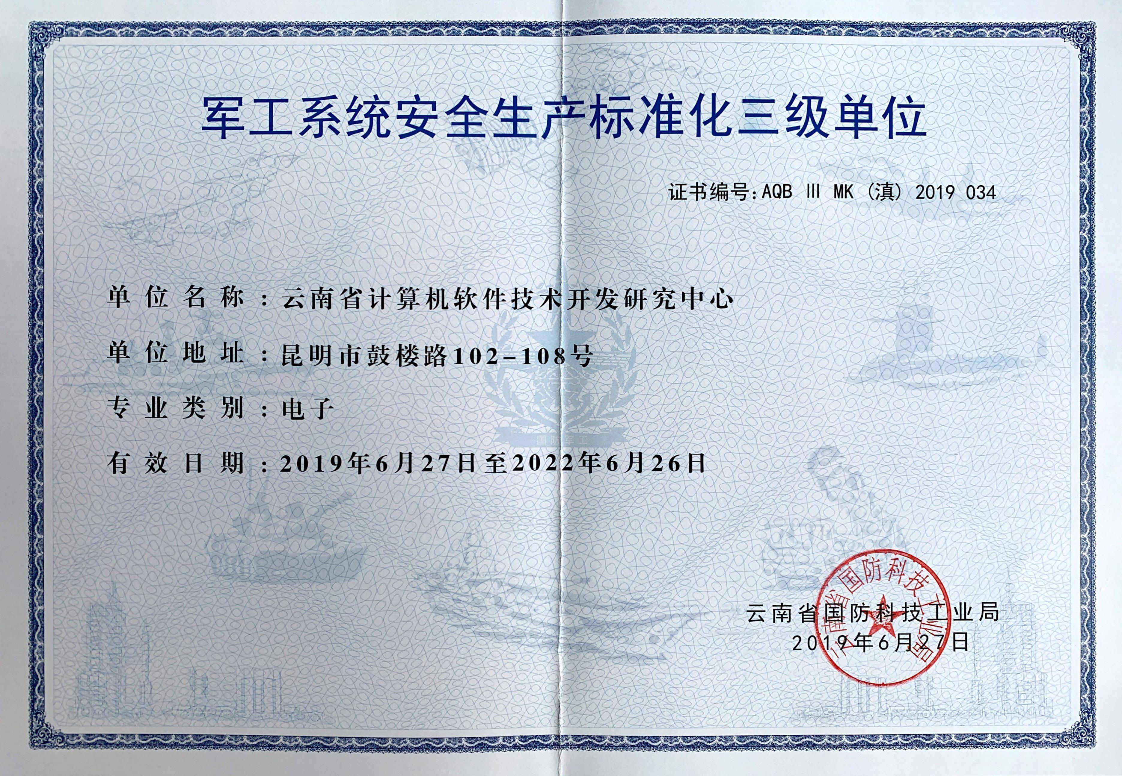 6、军工系统安全生产标准化三级单位