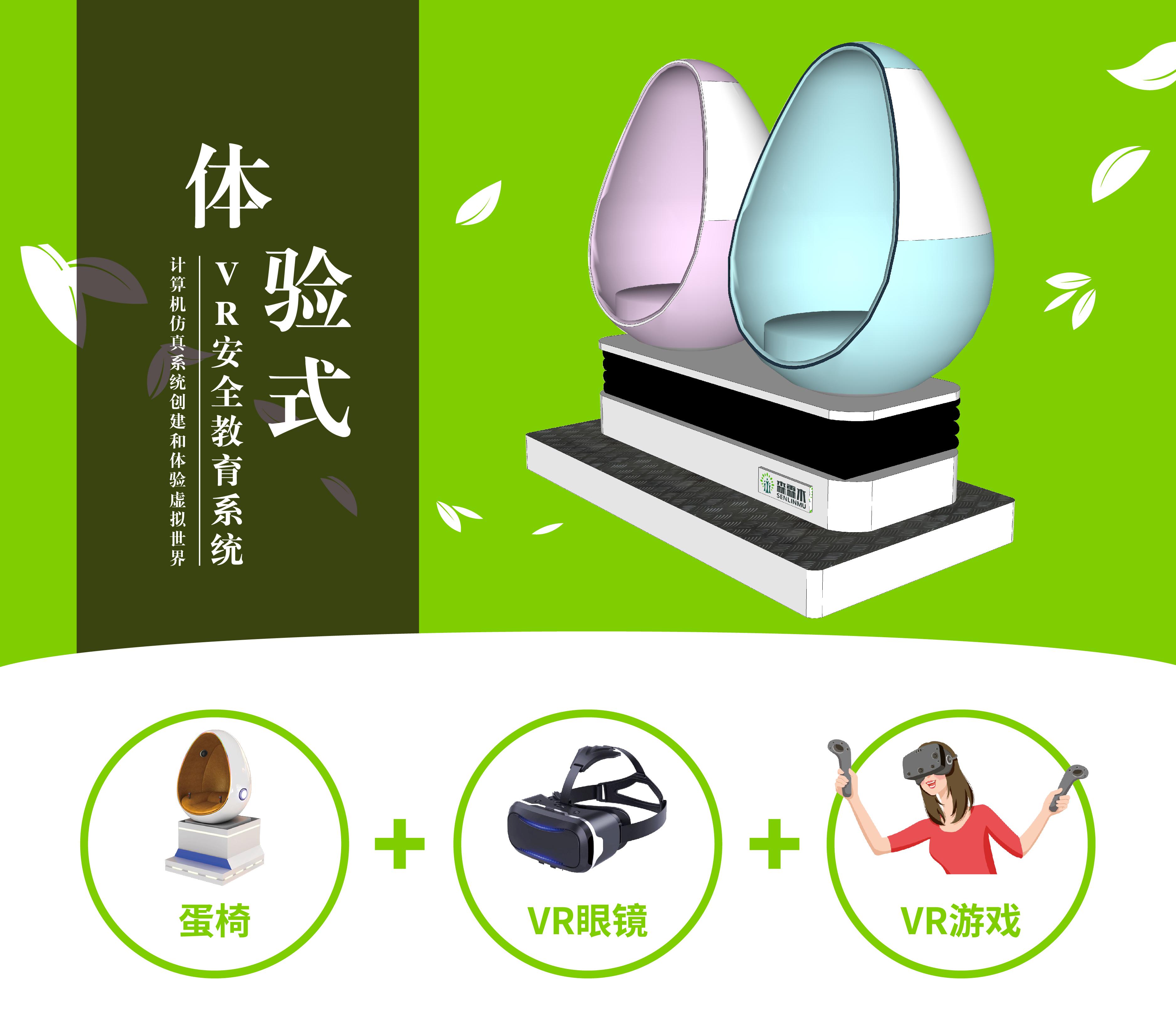 VR蛋椅_画板10