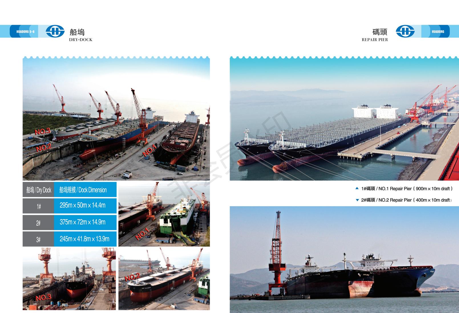 華東船廠_02