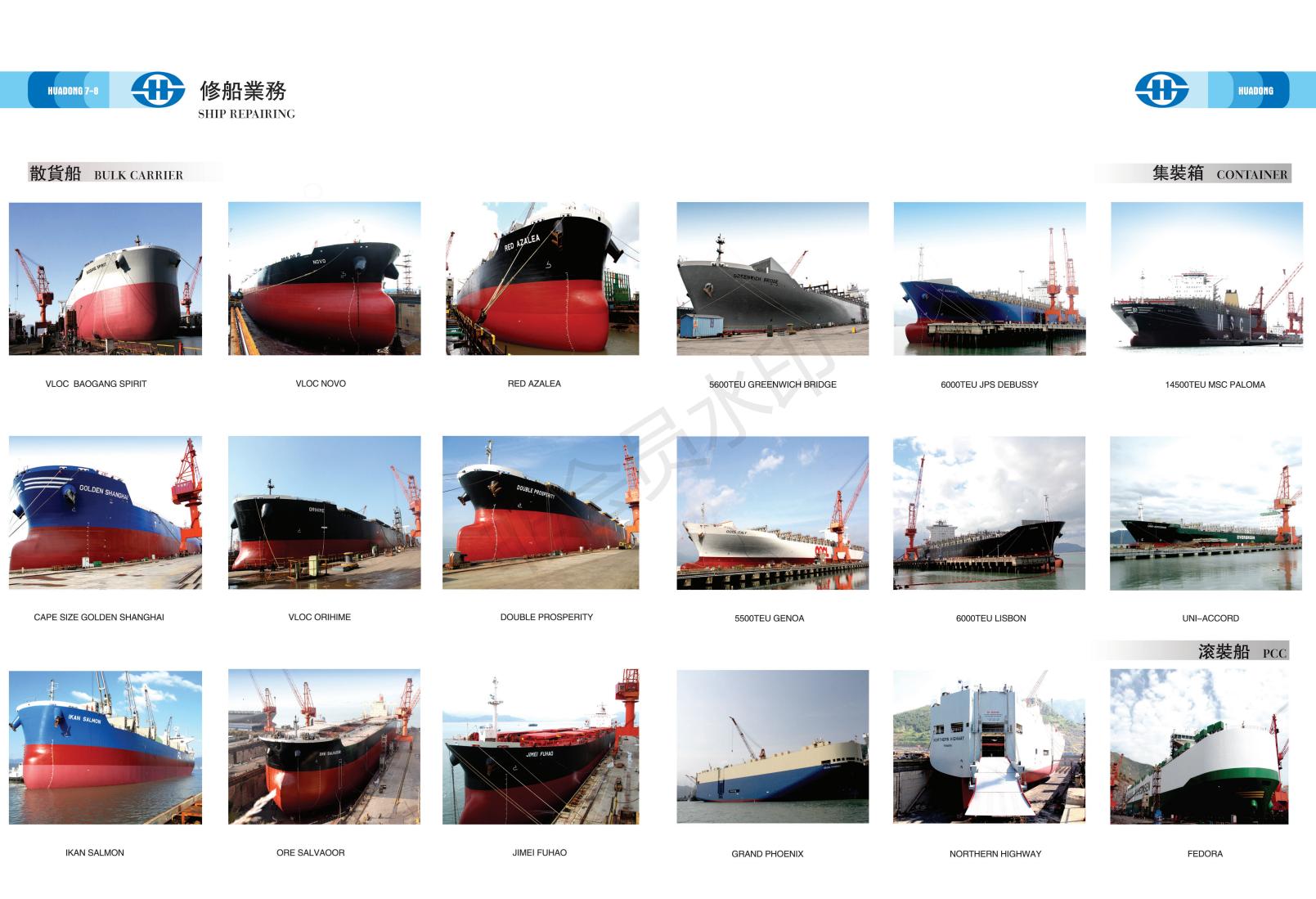 華東船廠_03