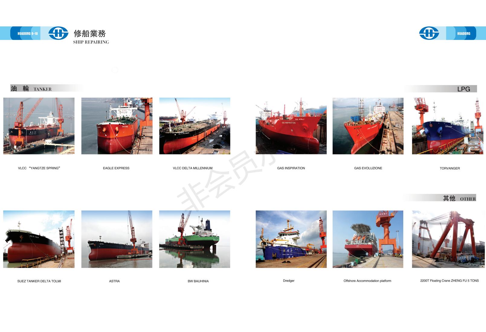華東船廠_04