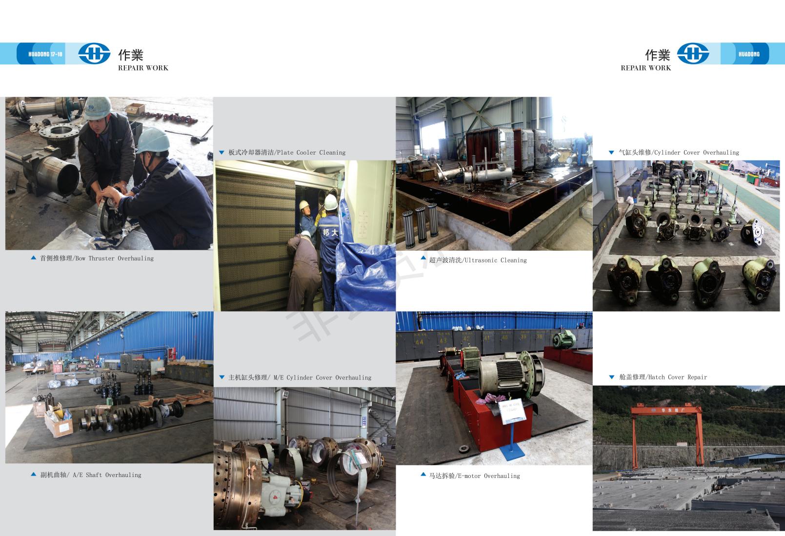 華東船廠_08