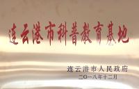 連云港市科普教育基地