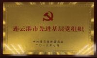 連云港市先進基層黨組織